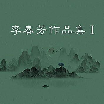李春芳作品集1
