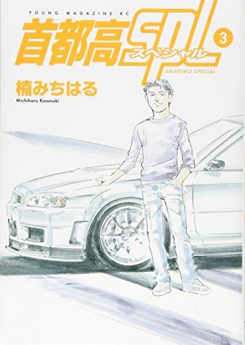 首都高SPL(3) (ヤンマガKCスペシャル)