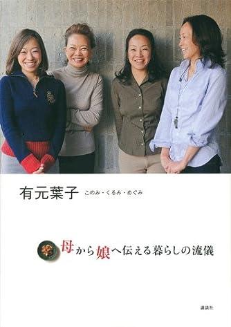 有元葉子・このみ・くるみ・めぐみ 母から娘へ伝える暮らしの流儀
