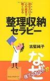 整理収納セラピー [セラピーシリーズ] (ムックの本)