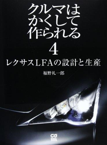 クルマはかくして作られる 4 レクサスLFAの設計と生産 (別冊CG) - 福野 礼一郎