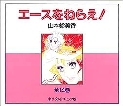エースをねらえ! 文庫版 コミック 全14巻完結セット (中公文庫―コミック版)