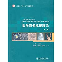 Medical Imaging Imaging Theory (2nd Edition) (medical imaging technology for professional use and Biomedical Engineering) (with CD- ROM disc 1) [paperback](Chinese Edition)