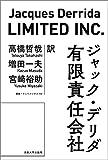 有限責任会社〈新装版〉(叢書・ウニベルシタス)