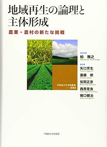 地域再生の論理と主体形成:農業・農村の新たな挑戦 (早稲田大学学術叢書)の詳細を見る
