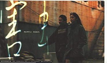 【日本版:映画ポストカード】 「害虫 」監督塩田明彦,宮崎あおい :サイズ15X9cm(#357)