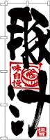 のぼり 豚汁 黒文字 赤イラスト No.26678【宅配便】 [並行輸入品]