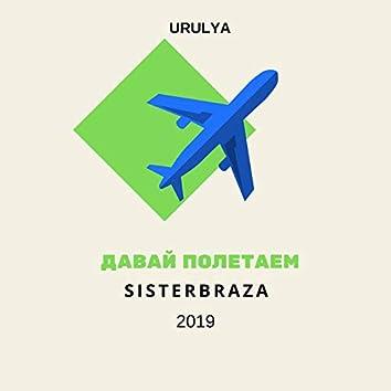 Давай полетаем (Urulya)