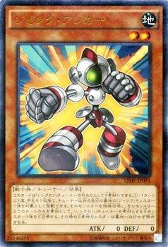ジャンク・アンカー(ウルトラレア)/遊戯王 Vジャンプ/シングルカード
