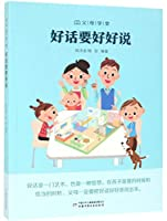 Good words. say goodbye to the parents school.(Chinese Edition)