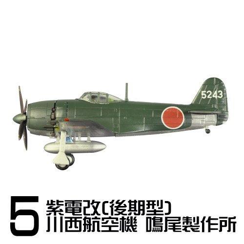 1/144スケール 航空ファン SELECT Vol.2 日本陸海軍戦闘機集 [5.紫電改(後期型) 川西航空機 鳴尾製作所](単品)