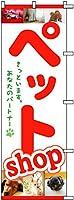のぼり旗 ペットshop S61001 600×1800mm 株式会社UMOGA