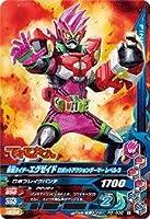 ガンバライジング/PG-032 仮面ライダーエグゼイド ロボットアクションゲーマー レベル3