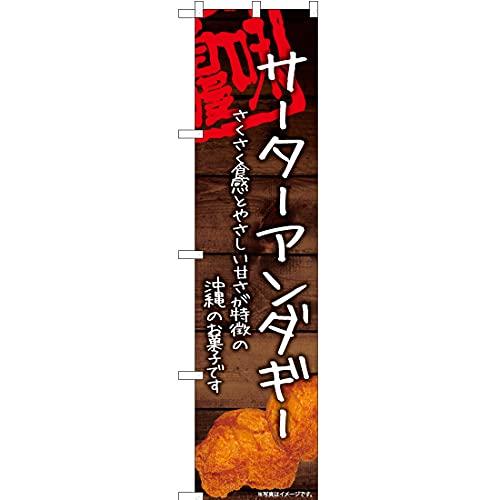 【2枚セット】 のぼり サーターアンダギー YNS-6635 (受注生産) のぼり旗 看板 ポスター タペストリー 集客 【スマートサイズ】