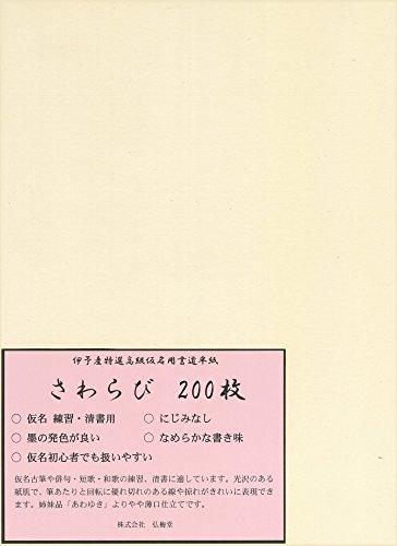 弘梅堂 書道半紙 仮名半紙 「さわらび」 200枚