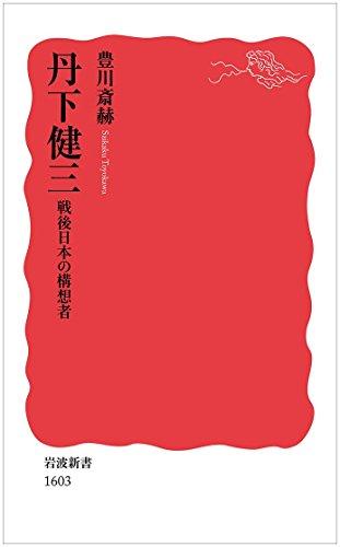 丹下健三――戦後日本の構想者 (岩波新書)