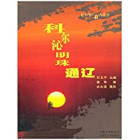 Let the world closer look Inner: Pearl Tongliao Horqin(Chinese Edition)