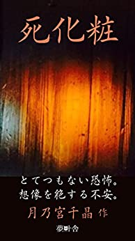 [月乃宮 千晶]の死化粧