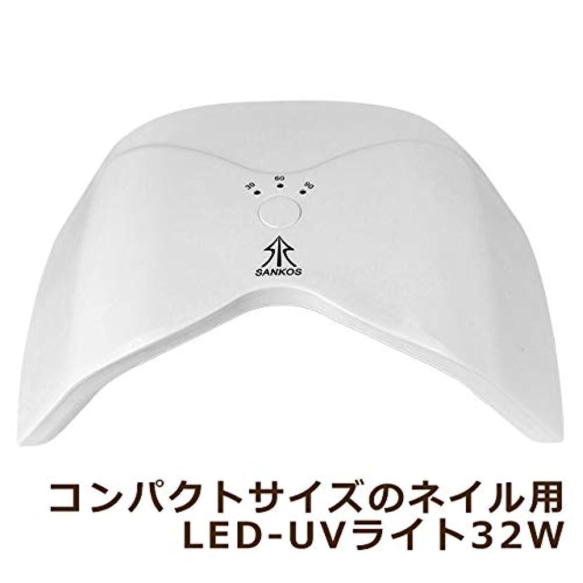 少年封筒圧倒する【新入荷】コンパクトサイズ ネイル用 LED-UVライト 32W (LED&UV両方対応)30秒?60秒?90秒タイマー付 (ホワイト)