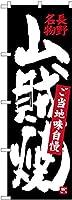のぼり旗 山賊焼 長野名物 黒地 SNB-3786 (受注生産)
