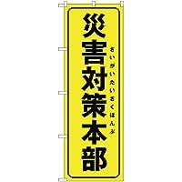 【2枚セット】のぼり 災害対策本部(黄) OK-268 のぼり 看板 ポスター タペストリー 集客 [並行輸入品]