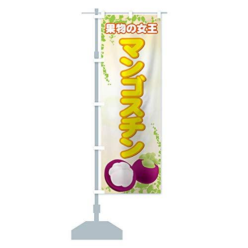 マンゴスチン のぼり旗(レギュラー60x180cm 左チチ 標準)