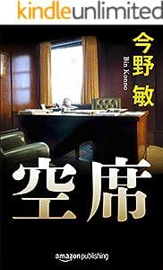 空席 隠蔽捜査シリーズ (Kindle Single)