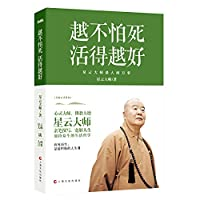 The more afraid of death. to live better(Chinese Edition)