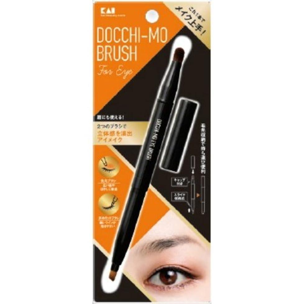 薬抵抗する原油貝印 Docchi-mo Brush for Eye