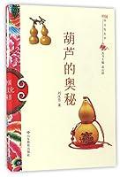 中国俗文化丛书·葫芦的奥秘