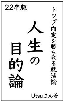 [宇都宮隆二(Utsuさん)]の人生の目的論: トップ内定を勝ち取る就活論