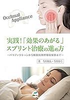 実践!「効果のあがる」スプリント治療の進め方―パラファンクションから睡眠時無呼吸症候群まで