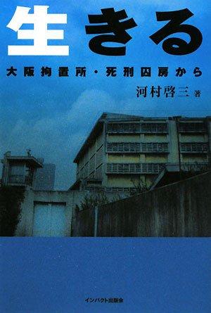 生きる―大阪拘置所・死刑囚房から