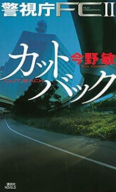 カットバック 警視庁FC2 (講談社ノベルス)