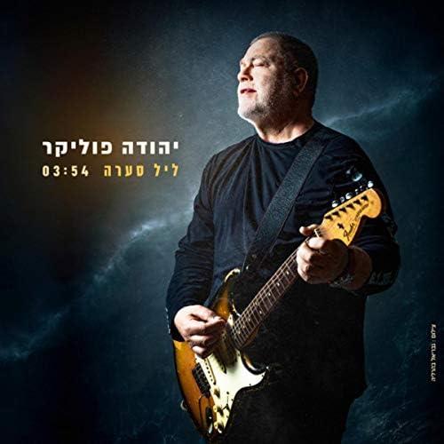 Yehuda Poliker