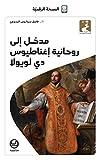 مدخل إلى روحانيّة إغناطيوس دي لويولا (Arabic Edition)