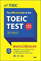ETS新TOEICの公式 The Official Guide to the TOEIC Test