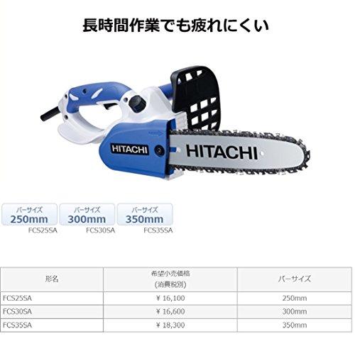 HiKOKI(ハイコーキ)旧日立工機電気チェンソーFCS30SA