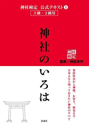 神社検定 公式テキスト1  神社のいろは 神社検定公式テキスト (扶桑社BOOKS)