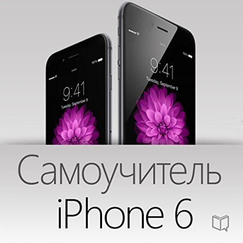 Teach Yourself iPhone 6 (Samouchitel' iPhone 6) [Russian Edition] audiobook cover art
