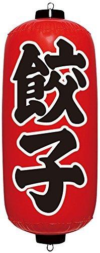 """Rojo japonés farol Chochin globo""""Gyoza (& # x9903; & # x5B50;)"""" vam-029Igarashi"""