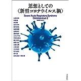 思想としての〈新型コロナウイルス禍〉
