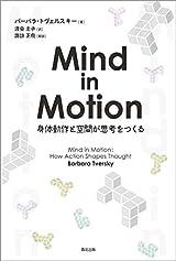 Mind in Motion:身体動作と空間が思考をつくる