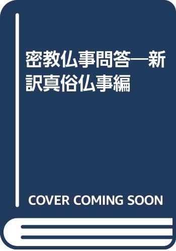 密教仏事問答―新訳真俗仏事編の詳細を見る