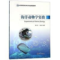 海洋动物学实验-高等院校海洋科学专业规划教材