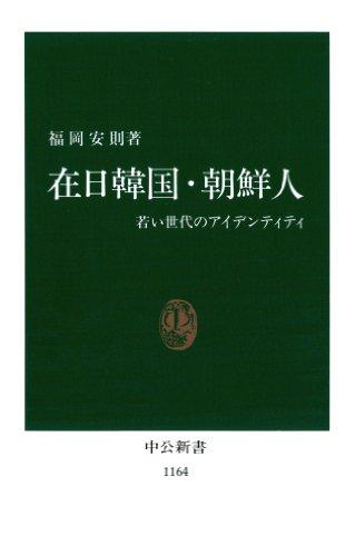 在日韓国・朝鮮人 若い世代のアイデンティティ (中公新書)