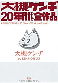 大槻ケンヂ20年間わりと全作品(CD付)