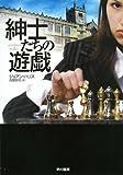 紳士たちの遊戯 (ハヤカワ・ミステリ文庫)