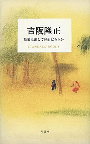 吉阪隆正 地表は果して球面だろうか (STANDARD BOOKS)