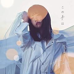 三澤紗千香「この手は」のジャケット画像